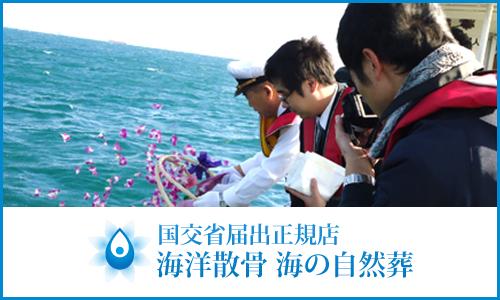 神戸 海洋散骨 海の自然葬